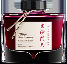 PILOT 100th ANNIVERSARY INK LIMITED EDITION BISHAMON-TEN (RED)